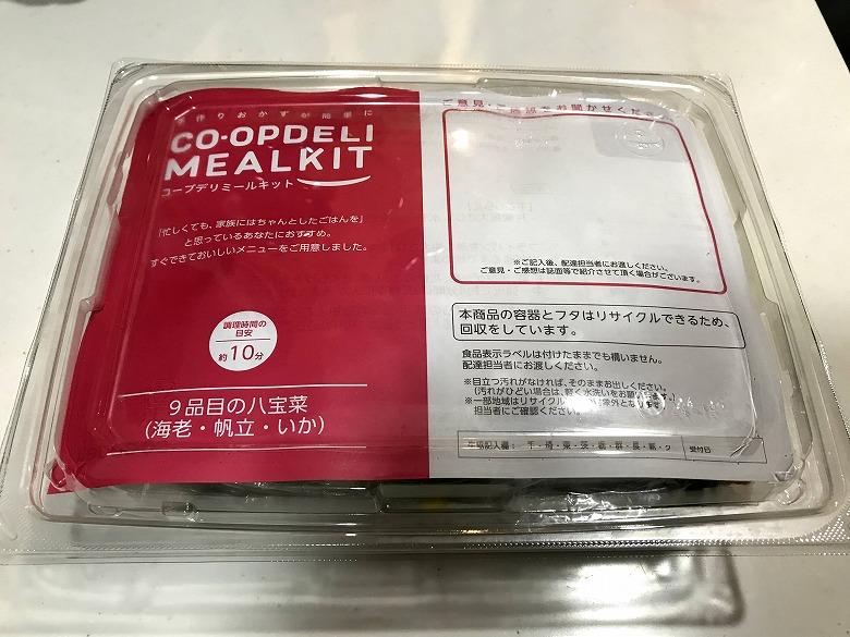 ミールキット9品目の八宝菜(海老・帆立・いか)パッケージ表