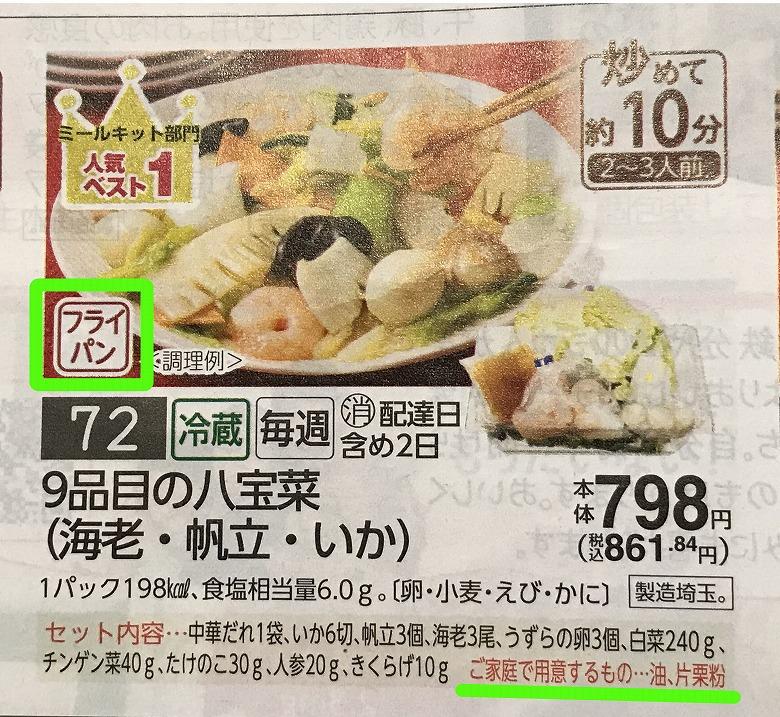 ミールキット9品目の八宝菜(海老・帆立・いか)カタログ写真
