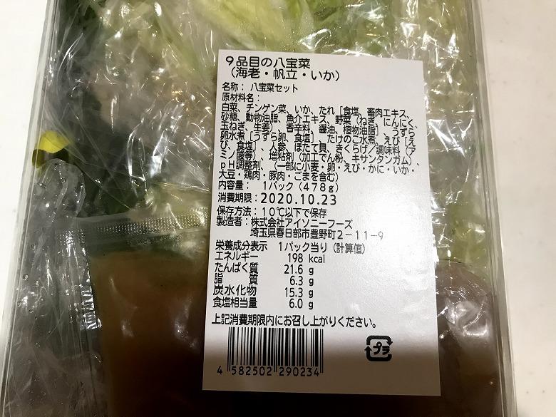 ミールキット9品目の八宝菜(海老・帆立・いか)パッケージ裏