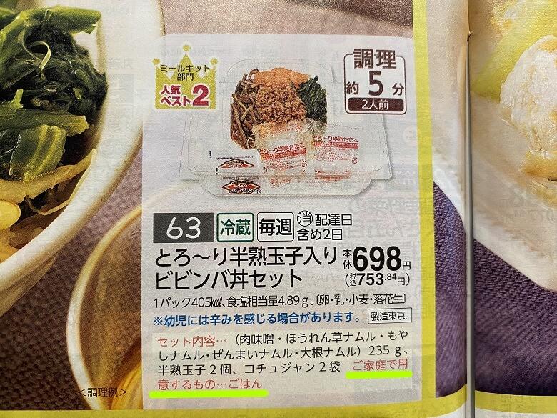 コープデリミールキット とろ~り半熟玉子入りビビンバ丼セット カタログ写真