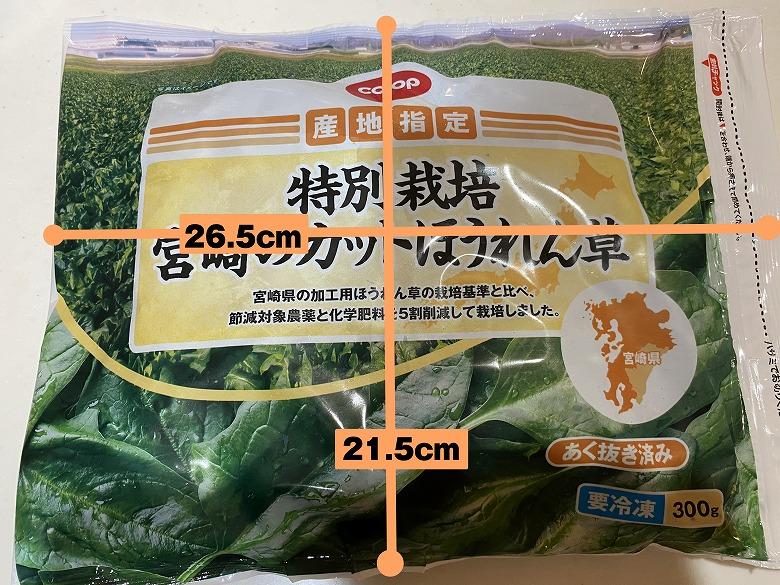 特別栽培宮崎のカットほうれん草300g袋の大きさ