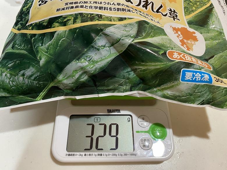 特別栽培宮崎のカットほうれん草300g総重量