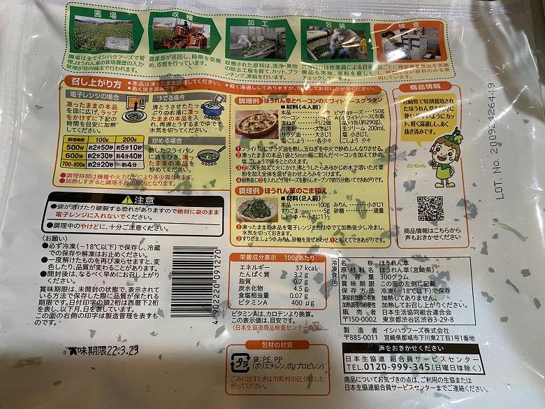 特別栽培宮崎のカットほうれん草300gパッケージ裏