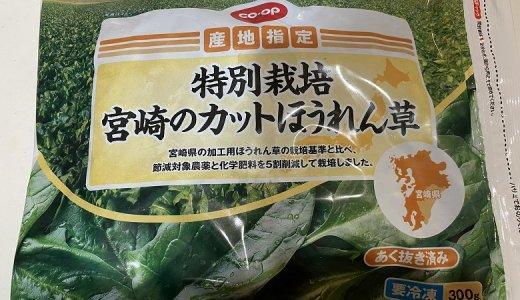【特別栽培宮崎のカットほうれん草300g レビュー】生のほうれん草よりもコスパがいい!肉厚で栄養豊富な冷凍ほうれん草【コープデリ】