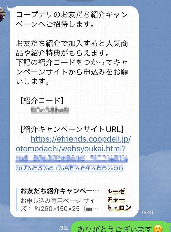 「コープデリお友だち紹介キャンペーンでの加入申し込み」紹介用URL LINE画面