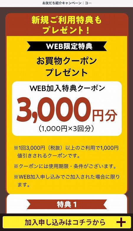 コープデリ 利用申し込み方法  Web加入特典