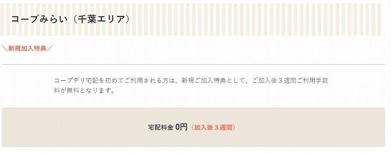 コープデリ 利用申し込み方法  ウィークリーコープ コープみらい(千葉県)の新規加入特典