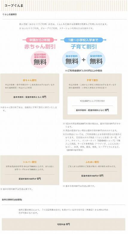 コープデリ 利用申し込み方法  ウィークリーコープ コープぐんま(群馬県)の各種割引制度
