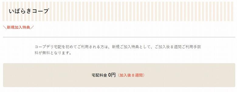 コープデリ 利用申し込み方法  ウィークリーコープ いばらきコープ(茨城県)の新規加入特典