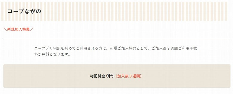 コープデリ 利用申し込み方法  ウィークリーコープ コープながの(長野県)の新規加入特典