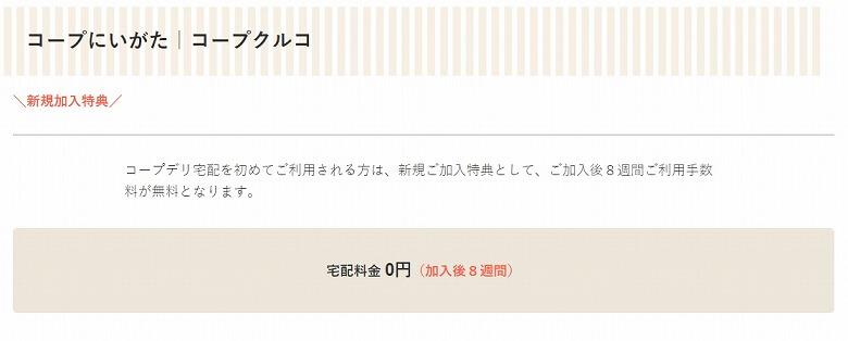 コープデリ 利用申し込み方法  ウィークリーコープ コープにいがた・コープクルコ(新潟県)の新規加入特典