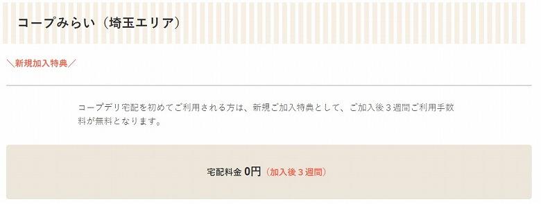 コープデリ 利用申し込み方法  ウィークリーコープ コープみらい(埼玉県)の新規加入特典