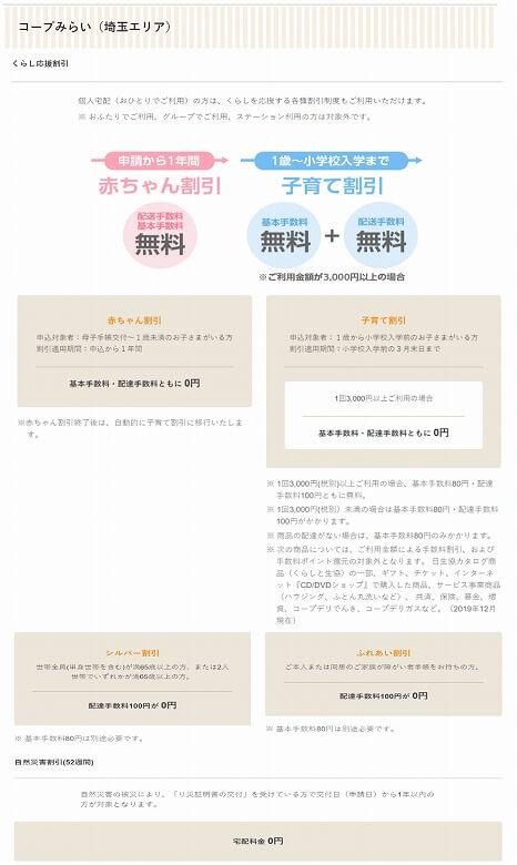 コープデリ 利用申し込み方法  ウィークリーコープ コープみらい(埼玉県)の各種割引制度