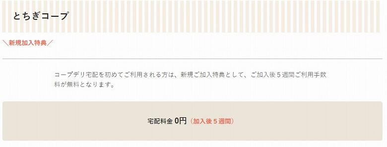 コープデリ 利用申し込み方法  ウィークリーコープ とちぎコープ(栃木県)の新規加入特典