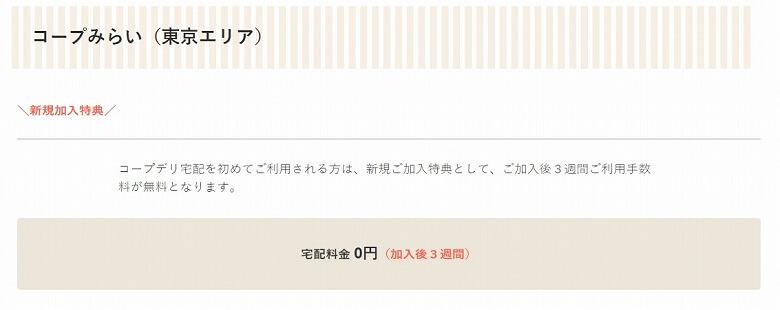 コープデリ 利用申し込み方法  ウィークリーコープ コープみらい(東京都)の新規加入特典