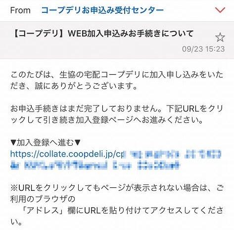 コープデリ 利用申し込み方法  加入登録メール画面①