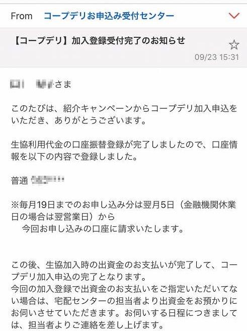 コープデリ 利用申し込み方法  加入登録メール画面②