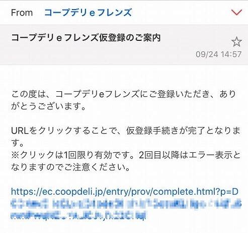 コープデリ 利用申し込み方法 eフレンズ仮登録メール画面