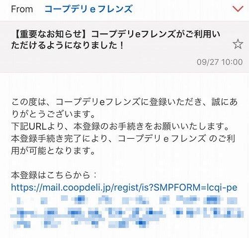 コープデリ 利用申し込み方法 eフレンズ本登録メール画面