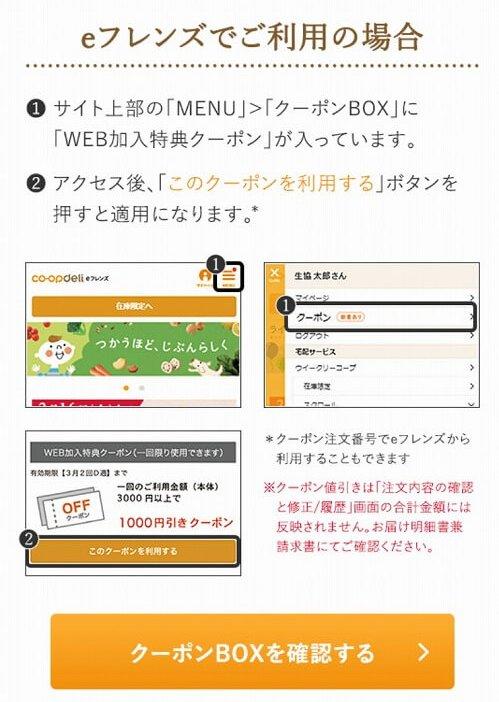 コープデリ 利用申し込み方法  Web加入特典 クーポンの使い方