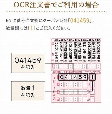 コープデリ 利用申し込み方法  Web加入特典 クーポンの使い方 OCR注文書での方法