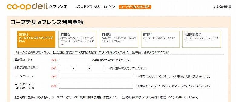 コープデリ 利用申し込み方法  eフレンズ利用登録画面