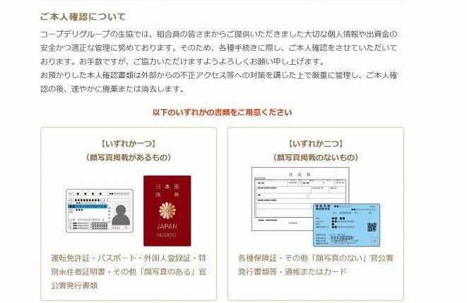 コープデリ 利用申し込み方法  本人確認書類