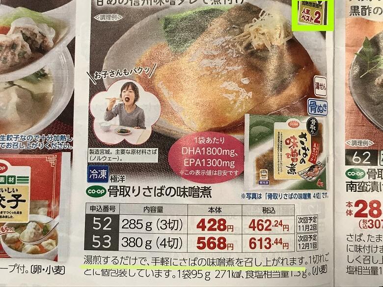 コープデリ 骨取りさばの味噌煮 カタログ写真