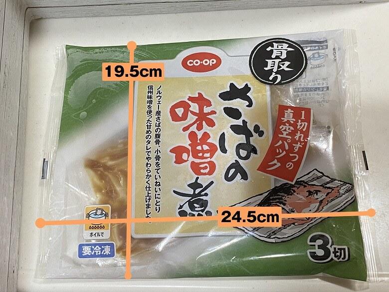 コープデリ 骨取りさばの味噌煮 パッケージ外袋の大きさ