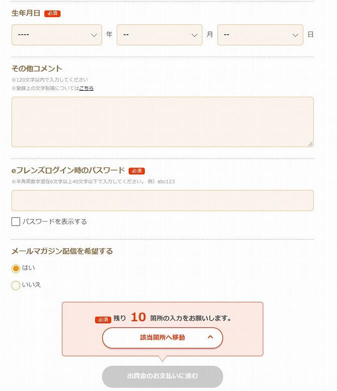 コープデリ 利用申し込み方法  申し込み画面④