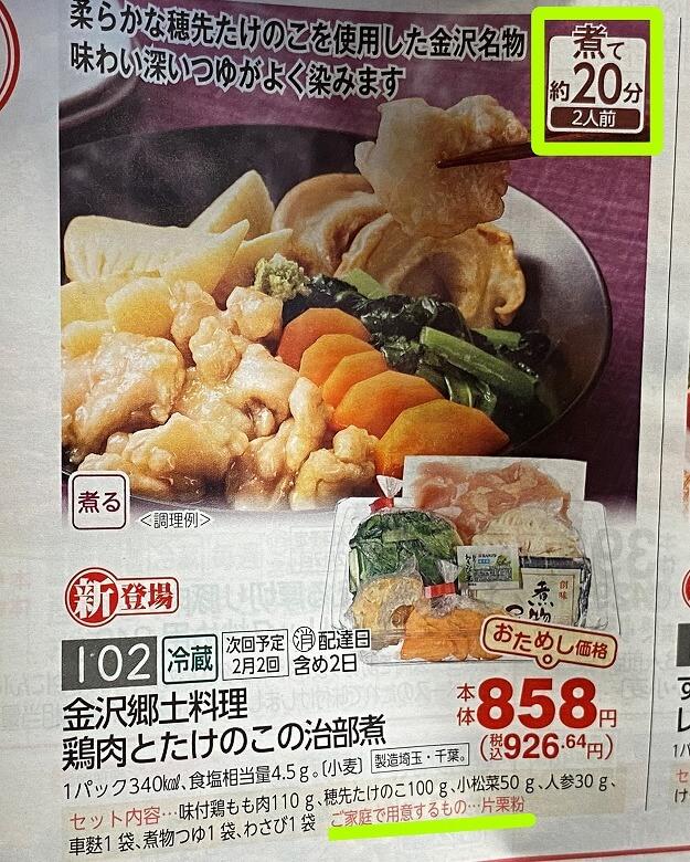 「コープデリミールキット金沢郷土料理 鶏肉とたけのこの治部煮」カタログ写真