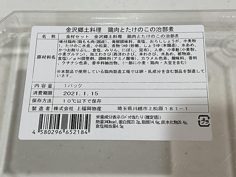 「コープデリミールキット金沢郷土料理 鶏肉とたけのこの治部煮」パッケージ裏面