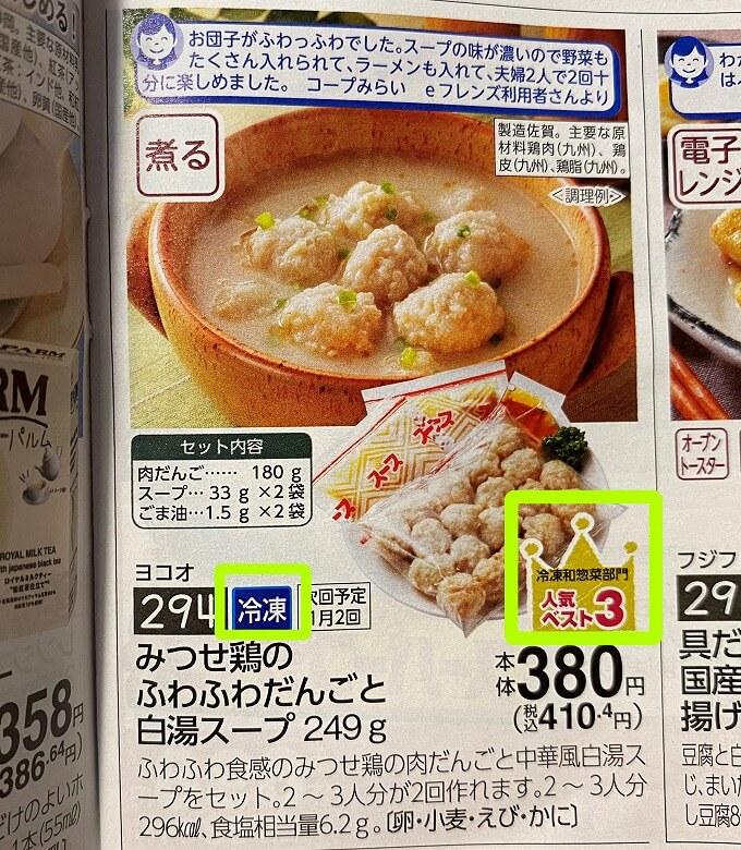 コープデリ「みつせ鶏のふわふわだんごと白湯スープ」カタログ写真