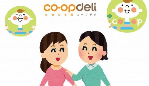 【紹介者側編】コープデリお友だち紹介キャンペーンでは、紹介者にも特典あり!
