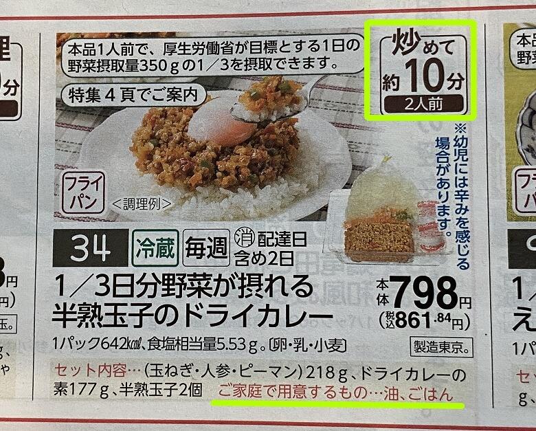 「コープデリミールキット1/3日分野菜が摂れる半熟玉子のドライカレー」カタログ写真①