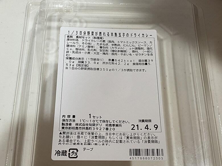 「コープデリミールキット1/3日分野菜が摂れる半熟玉子のドライカレー」パッケージ裏