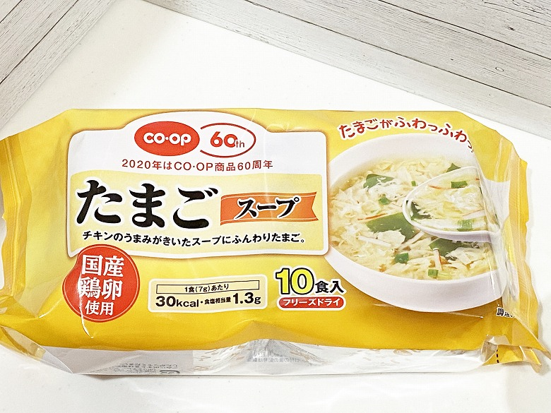 コープデリ「たまごスープ 10食入」 レビュー パッケージおもて面