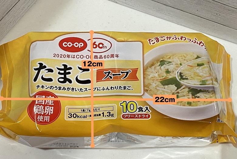 コープデリ「たまごスープ 10食入」 レビュー 全体大きさ