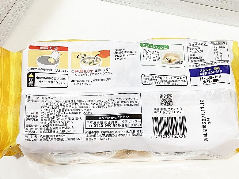 コープデリ「たまごスープ 10食入」 レビュー 裏面