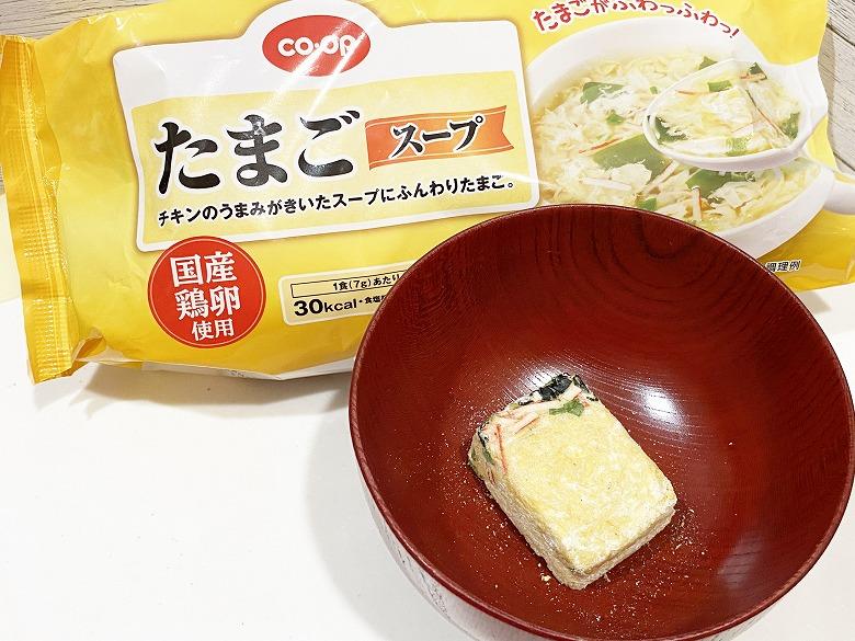 コープデリ「たまごスープ 10食入」 レビュー パッケージと中身