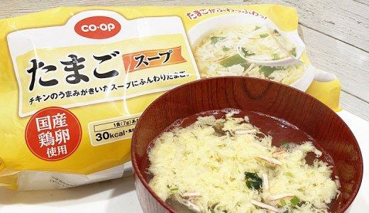 【たまごスープ 10食入 レビュー】ふわっふわっのたまごにほっとする!アレンジしやすい人気でおすすめのインスタントスープ【コープデリ】