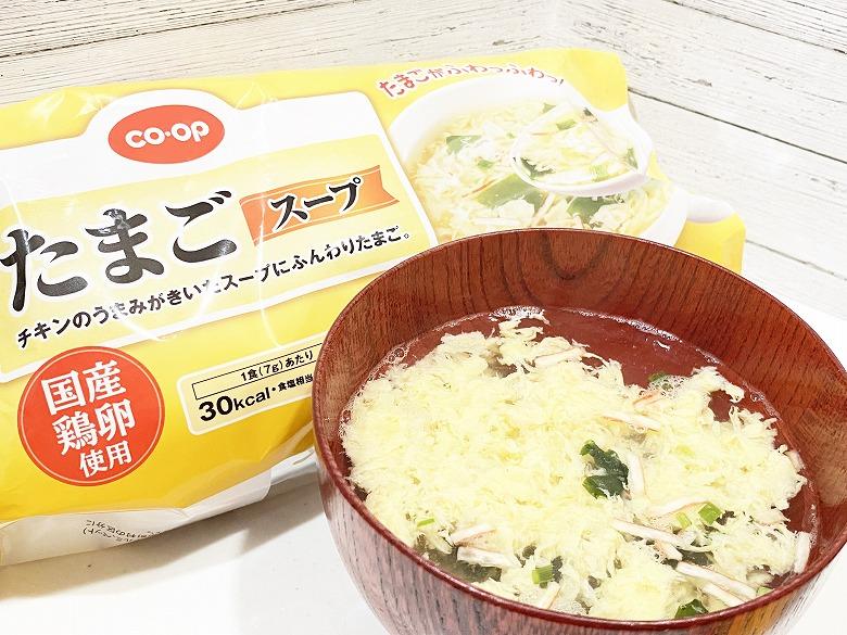 コープデリ「たまごスープ 10食入」 レビュー 完成