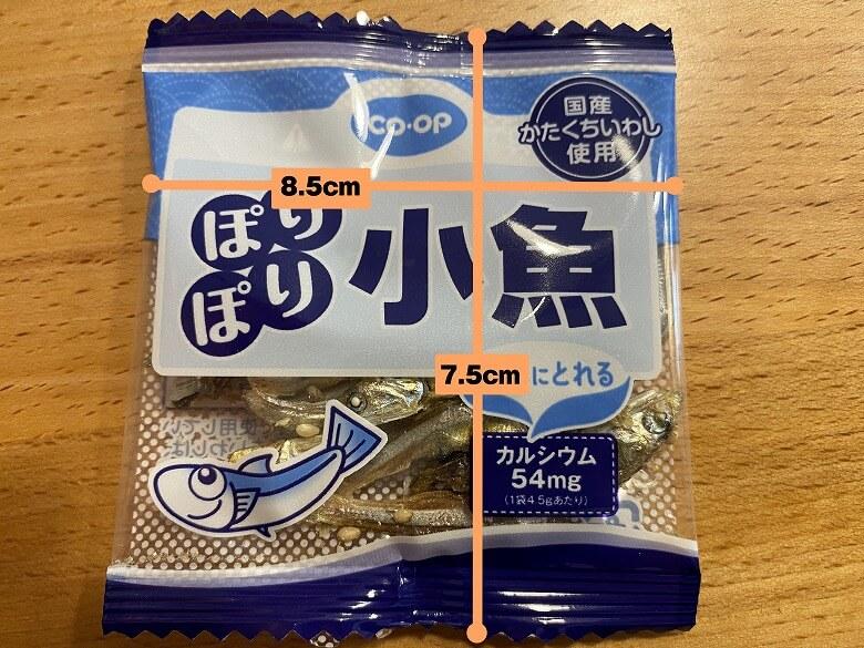 コープデリ「ぽりぽり小魚4.5g × 15袋」レビュー 個包装大きさ