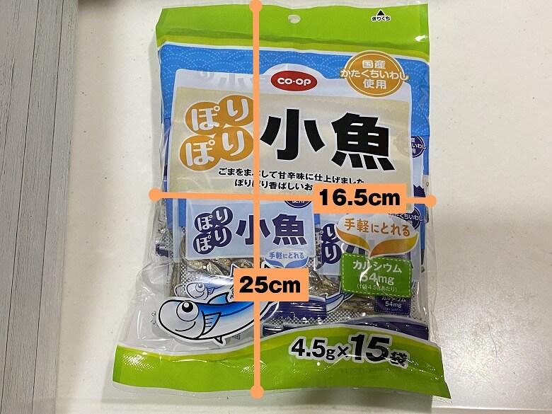 コープデリ「ぽりぽり小魚4.5g × 15袋」レビュー パッケージサイズ