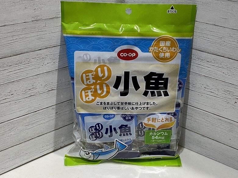 コープデリ「ぽりぽり小魚4.5g × 15袋」レビュー パッケージ