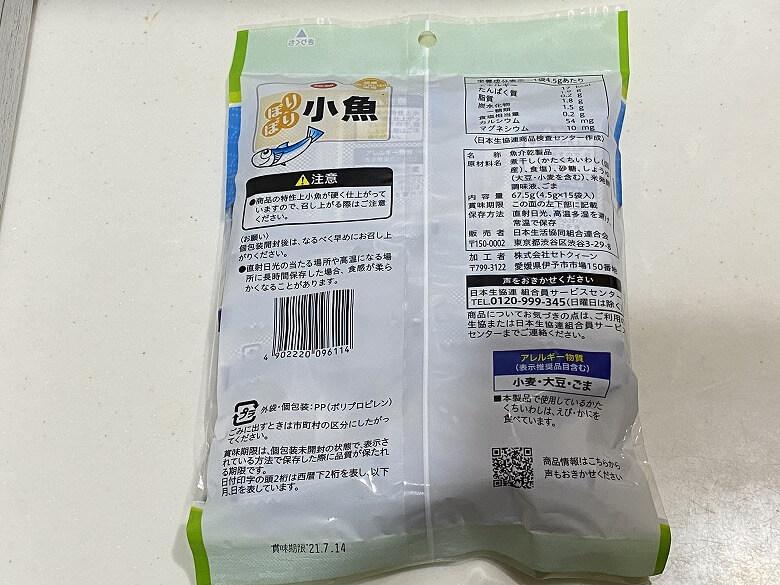 コープデリ「ぽりぽり小魚4.5g × 15袋」レビュー パッケージ裏面