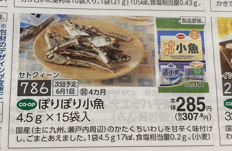 コープデリ「ぽりぽり小魚4.5g × 15袋」レビュー カタログ写真