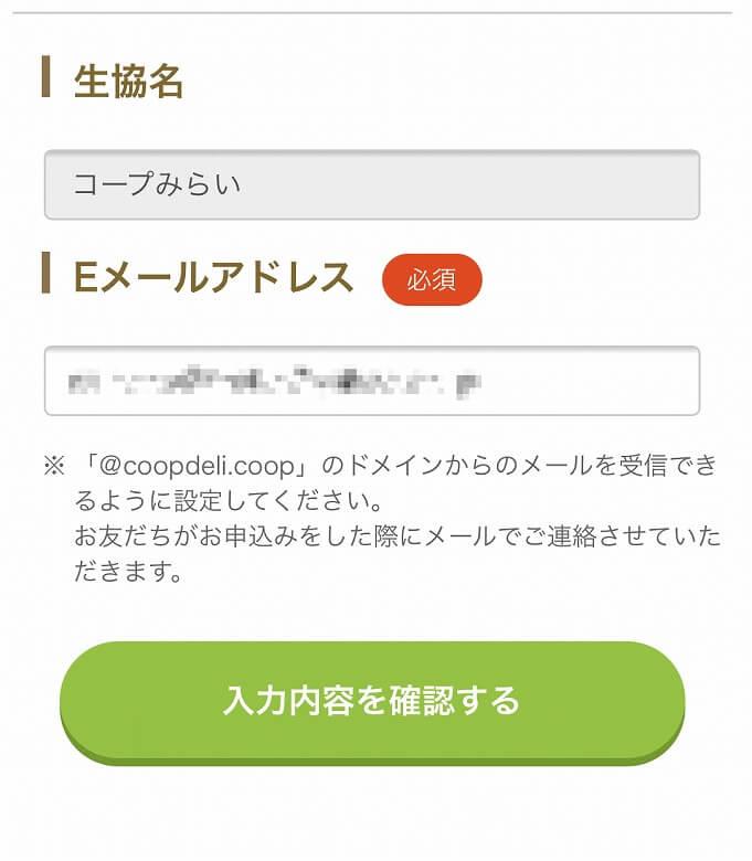 コープデリお友だち紹介キャンペーン 紹介方法②