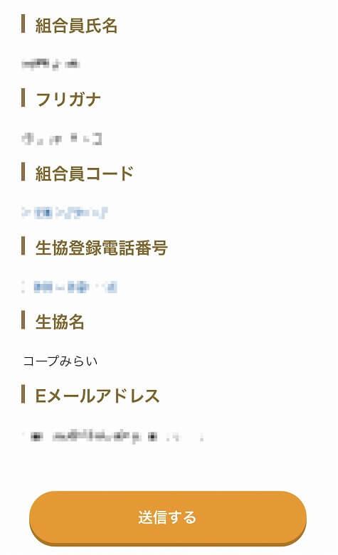 コープデリお友だち紹介キャンペーン 紹介方法③