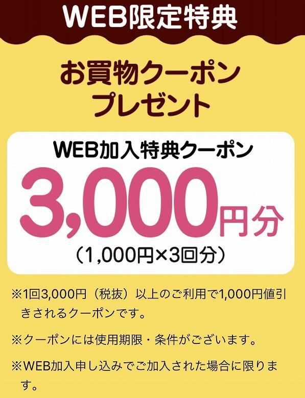 「コープデリお友だち紹介キャンペーンでの加入申し込み」WEB加入特典